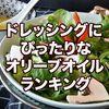 ドレッシング作りにおすすめのオリーブオイルランキング!野菜サラダと相性◎飲んでも美味しい!醤油・にんにく・レモンレシピ