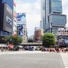 【写真複製・写真修復の専門店】画像間違いクイズ144!東京 渋谷