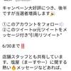 Twitter懸賞 当選報告 7月③ 塩の詰め合わせ