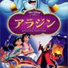 Um Mundo Ideal  / Aladdin 【A Whole New World ポルトガル語版】