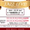 【JAZZ LIVE!】のご案内