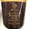 黒蜜の味と香りの美味しい!Natrulyナトゥリーのジャラハニー