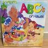 ハワイの絵本『ABC's of Hawaii』