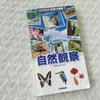 【臨時休校・家庭学習】自宅周辺でできる自然観察。「ポケット図鑑」持参で一気に、知識も興味も広がる