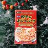 【手作り餃子革命】「餃子がおいしい!」があれば餃子あんの味付け、ぴたっときまる!