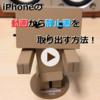 5秒で出来る!iPhoneの動画から静止画を保存する方法!
