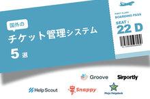 海外発のチケット管理システム 5選