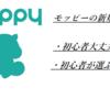 モッピーの新規入会キャンペーンが1000Pに!ポイ活デビューを応援!友達紹介キャンペーン2020年6月版!