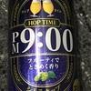 サントリーのHOPTIME PM9:00は確かにフルーティで美味しかったよ~
