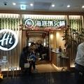 中国でも有名な火鍋のお店「海底撈火鍋 」に行ってきた