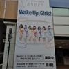 今日という日があったということを―Wake Up, Girls! FINAL TOUR - HOME -~ PART Ⅲ KADODE ~宮城公演に行ってきました―
