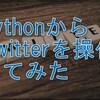 tweepyとtwitterAPIでPythonからtwitterを操作してみた