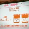【RSP62】エスビー食品「ボンヌママン」