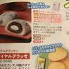 仙台駅周辺をウロウロ、お土産を物色する。美味しいものを探す。
