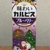 期間限定!業務スーパー『国産牛乳使用 味わいカルピス ブルーベリー』を飲んでみた!