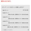 【木曜日まで!!】 急げ!! ANAマイルやJALを購入できる超お得なキャンペーン! 72,000円の投資で104,000〜660,000円ゲット!