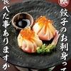 【オススメ5店】京橋・天満・天六・南森町(大阪)にあるラーメンが人気のお店