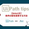 【UiPath】Select文の条件の型を変換する方法