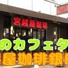 宮越屋珈琲銀座店で大人のカフェタイム