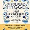 HYGGE ヒュッゲ 365日「シンプルな幸せ」の作り方