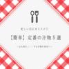 【超簡単】忙しい日にオススメ!定番の汁物レシピ5選!