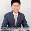 田口一成社長のWiki経歴と家族は?ボーダレス・ジャパン(株)の方針が評判!