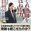 【感想】荒くれ漁師をたばねる力。日本の水産業を変える革命が山口県萩大島から始まった!!