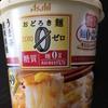 おどろきの酸辣湯麺って何なのか食べてみましたよ!