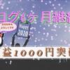 ブログ6ヶ月目の運営報告!アドセンス収益1000円達成!