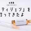 台湾製コロナワクチン『メディジェン』を打ってきたよ