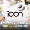 ファッションアプリ『iQON』が、Google Play「今週のおすすめアプリ」に選ばれました!