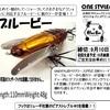 【ワンスタイル】DEPSスプリングウェイト搭載クローラーベイト「ブルービー」に新色登場!