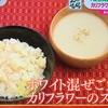ノンストップ!【ホワイト混ぜごはん&カリフラワーのスープ】レシピ
