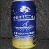 【ビール紹介】今日はうちごはん、を飲んだぜ!