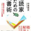 【書評】遅読化のための読書術 情報洪水でも疲れないフローリーディングの習慣(印南敦史 ダイヤモンド社)