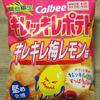 カルビー キレッキレポテト キレキレ梅レモン味
