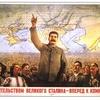 スターリン閣下はお怒りのようです:インタビューの読み方説明