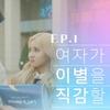 "[WebDrama][우만나]私たち, 初めて会った時覚えてる? シーズン3 Ep.01 - ""女が別れを直感する時""[日本語字幕]"