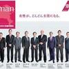 『今年の漢字』、今期2度目の受賞『化石賞』ほかアレコレ