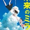 細田監督の未来のミライが未来というか来年1月に発売!