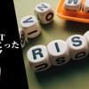 過去に起こったJ-REITのリスク