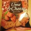 ジャパンフリトレーさんの梅&チーズ味