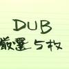 【ダブ】 作品紹介厳選5枚 【DUB】