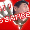 Goodsun Fire SP 2021  その10