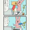 スキウサギ「洗濯」