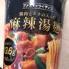 『ファミマでライザップ 鶏肉とニラの入った麻辣湯麺』レビュー ライザップらしさとお菓子らしさ