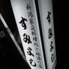 【西新宿】十四代祭@『すみよし』
