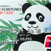 三井住友VISAカードの銀聯カード キャンペーン(ANA銀聯カードではありません)