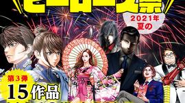 【特集】 「夏のヒーローズ祭2021」<第3弾>開催!最大13巻分半額!(〜8/16(月)PM12:00まで)