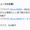 2020/08/26 日記